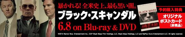 ブラック・スキャンダル 6.8 ON SALE