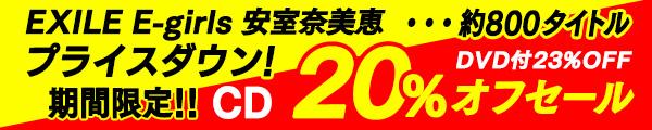 エイベックスプライスダウン!期間限定!!CD20%オフセール