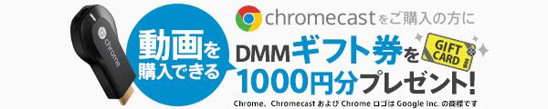 ChromeCastをご購入の方にギフト券を1000円分プレゼント!