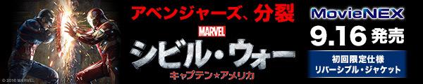 シビル・ウォー/キャプテン・アメリカ 9.16 ON SALE
