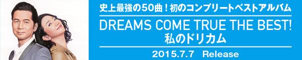 DREAMS COME TRUE THE BEST!私のドリカム 7.7 ON SALE