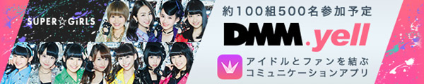 アイドルアプリDMM.yell