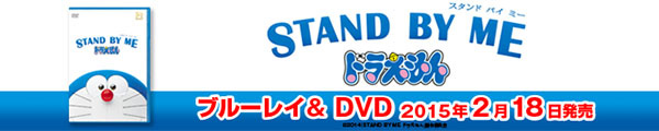 STAND BY ME ドラえもん 2.18 ON SALE