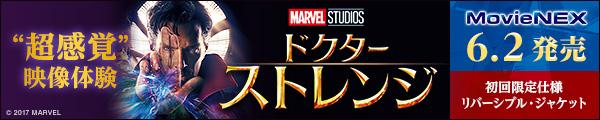 ドクター・ストレンジ 6.2 ON SALE!