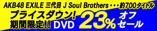 エイベックスプライスダウン!期間限定!!DVD23%オフセール