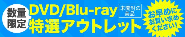 DVD/Blu-ray特選アウトレット