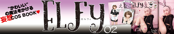 ELFy(エルフィ)Vol.2/GOT