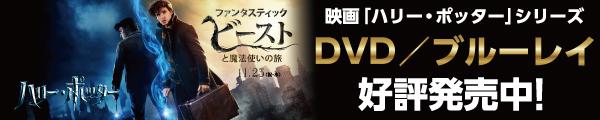 映画「ハリー・ポッター」シリーズ好評発売中!