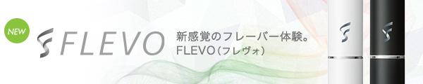 FLEVO(フレヴォ) 新感覚のフレーバー体験。