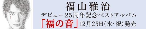 福山雅治/福の音 12.23 ON SALE