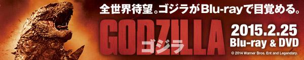 GODZILLA 2.25 ON SALE