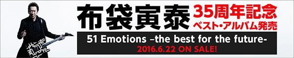 布袋寅泰/51 Emotions-the best for the future- 6.22 ON SALE