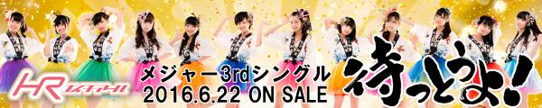 HR 3rdシングル/待っとうよ! NOW ON SALE