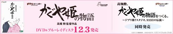 かぐや姫の物語 12.3 ON SALE