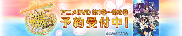 アニメ 艦隊これくしょん-艦これ- 第1巻~第6巻 予約受付中!