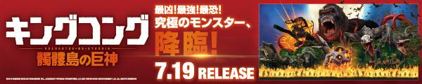 キングコング:髑髏島の巨神 7.19 ON SALE!