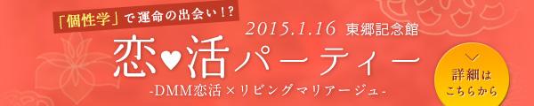 恋活パーティー 2015年1月16日(金)開催