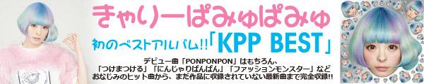 きゃりーぱみゅぱみゅ/KPP BEST 5.25 ON SALE