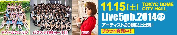 Live5pb.2014 2014年11月15日(土) @TOKYO DOME CITY HALL 指定席チケット