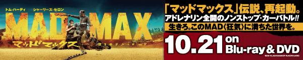 マッドマックス 怒りのデス・ロード 10.21 ON SALE