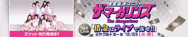 ザ・マーガリンズ1stLIVE「借金はライブで返せ!!」12/23開催@ヤクルトホール