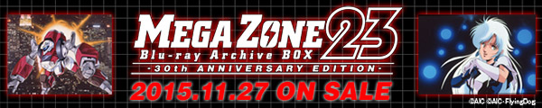 メガゾーン23 11.27 ON SALE