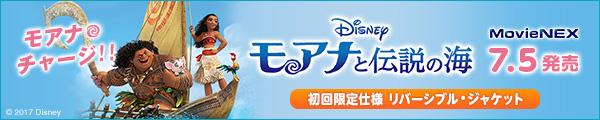 モアナと伝説の海 7.5 ON SALE!