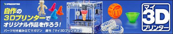 週刊 マイ3Dプリンター