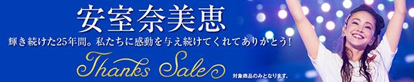 安室奈美恵 Thanks Sale