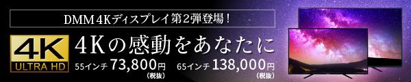 DMM 4Kディスプレイ 第2弾登場!