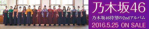 乃木坂46 NEW ALBUM 5.25 ON SALE
