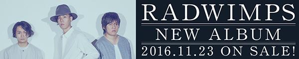 RADWIMPS/人間開花 11.23 ON SALE