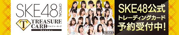 SKE48 official TREASURE CARD 特約店別特典付き初回限定