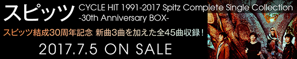 スピッツ/CYCLE HIT 1991-2017 Spitz Complete Single Collection-30th Anniversary BOX- 7.5 ON SALE