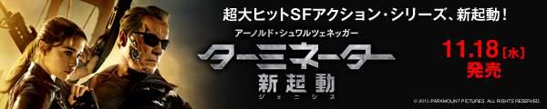 ターミネーター:新起動/ジェニシス 11.8 ON SALE