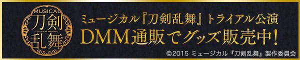 ミュージカル「刀剣乱舞」グッズ販売中!