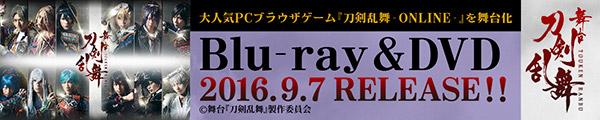 舞台『刀剣乱舞』 9.7 ON SALE