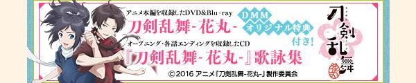 Blu-ray&DVD、歌詠集特装盤 其の一~其の六を全てお買い上げ頂いた方にDMMオリジナル特典をプレゼント!