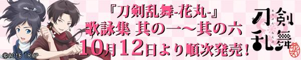 『刀剣乱舞-花丸-』歌詠集 其の一~其の六 10.12 順次発売!