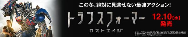 トランスフォーマー/ロストエイジ 12.10 ON SALE