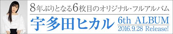 宇多田ヒカル オリジナル・フルアルバム 9.28 ON SALE