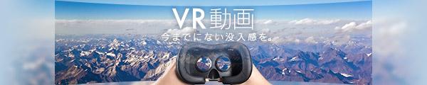 今までにない没入感を。VR動画