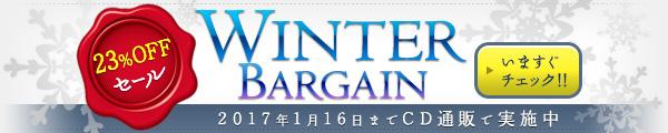 WINTER BARGAIN開催中!