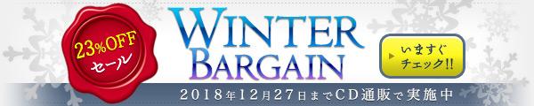 WINTER BARGAIN 12月27日まで!