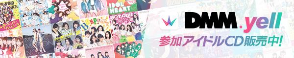 DMM.yell参加アイドル CD販売中!