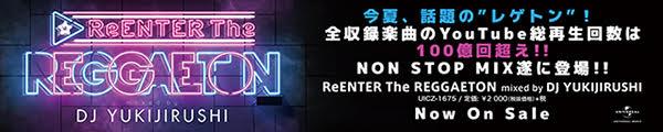 ReENTER The REGGAETON Mixed By DJ YUKIJIRUSHI