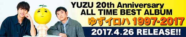 ゆず/ゆずイロハ 1997-2017 4.26 ON SALE!