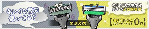 世界初 6枚刃カミソリ 「ZEXT」 初回申し込みスターターキット 0円