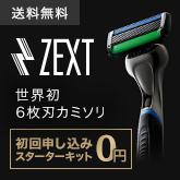 定期購入スターターキット0円 キャンペーン