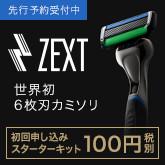 世界初 6枚刃カミソリ 「ZEXT」 先行予約受付中